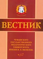 Вестник ЧГПУ